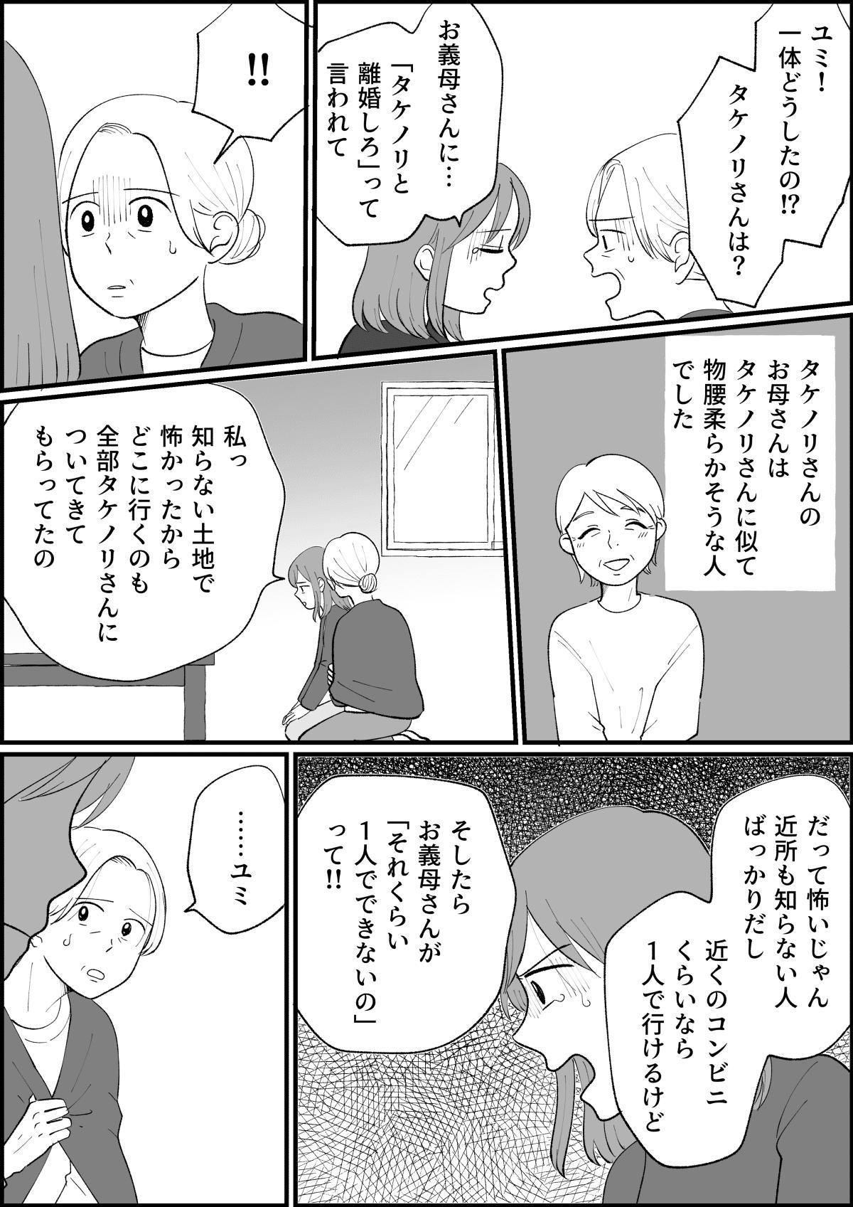 箱入り娘_006