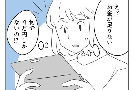 【1万円泥棒はママ友?息子?】お金を盗んだのは誰?<第1話> #4コマ母道場