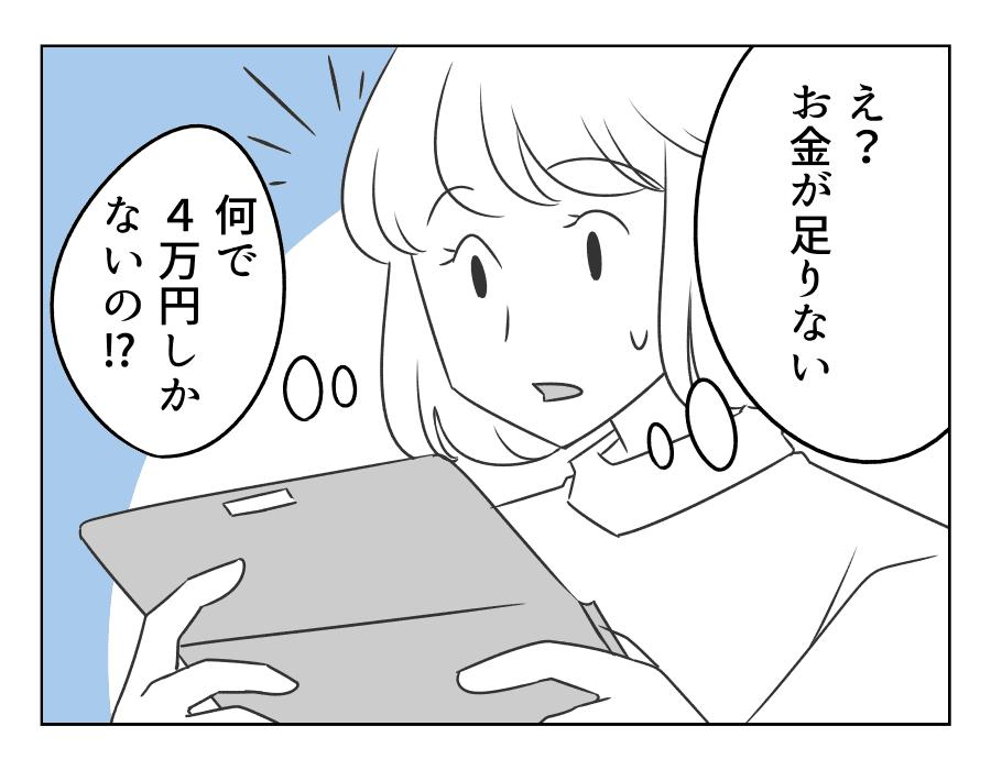 【完成版】18お財布から盗られた1万円01_01
