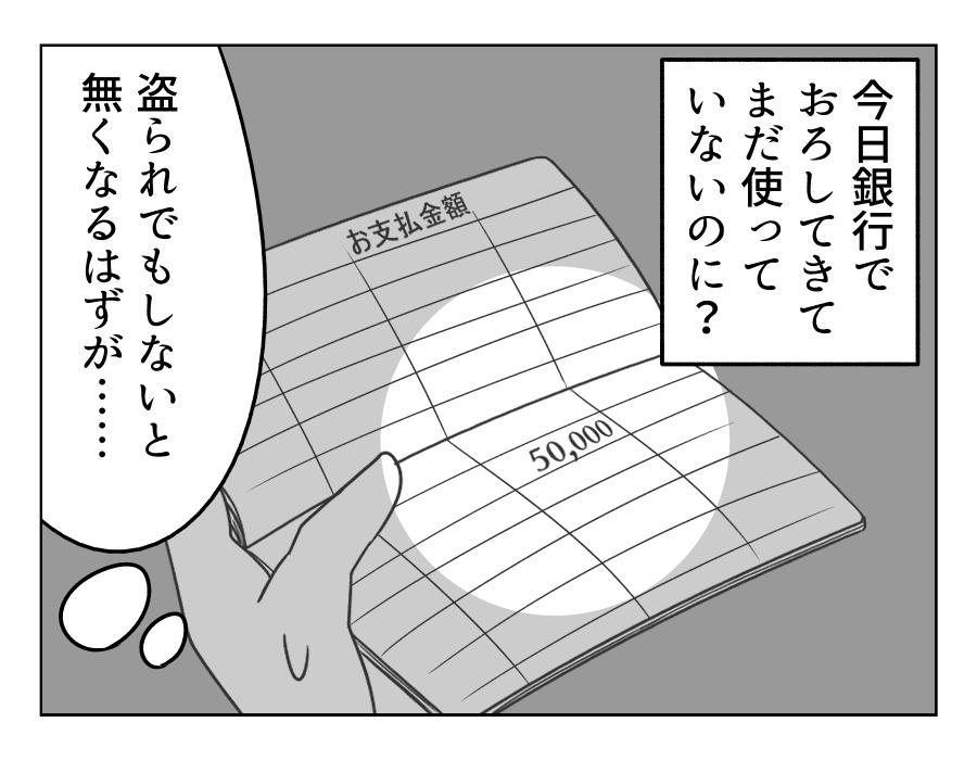 【完成版】18お財布から盗られた1万円01_02