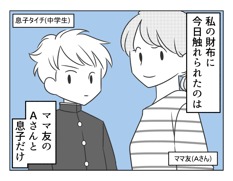 【完成版】18お財布から盗られた1万円01_03