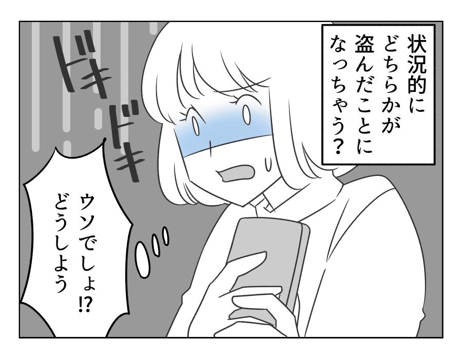 【完成版】18お財布から盗られた1万円01_04