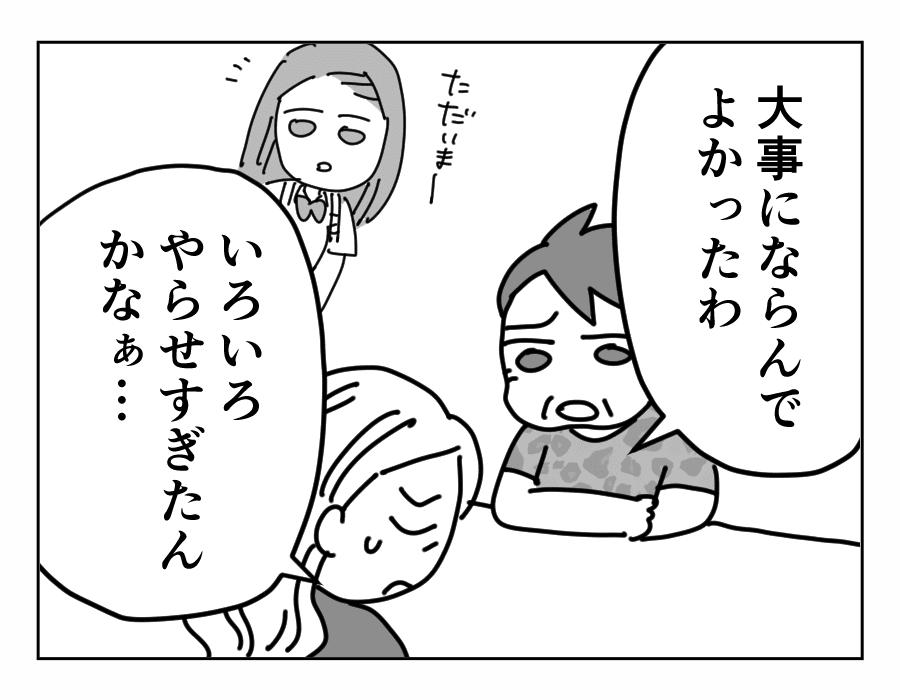 13-1-2