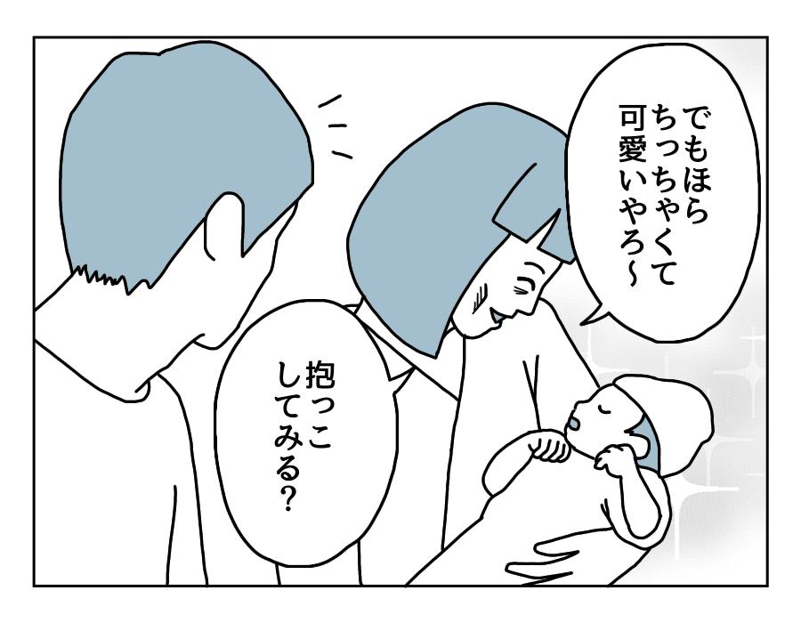 23話-2