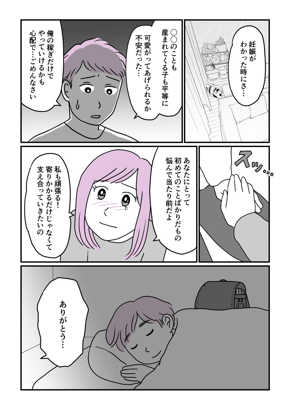 旦那のLINE見た後編3