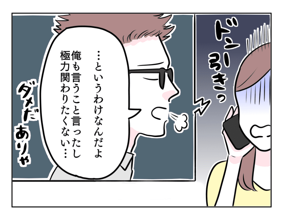 絶縁13-4
