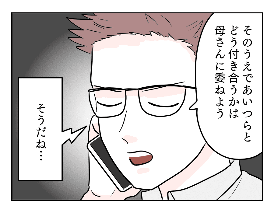 絶縁15-4
