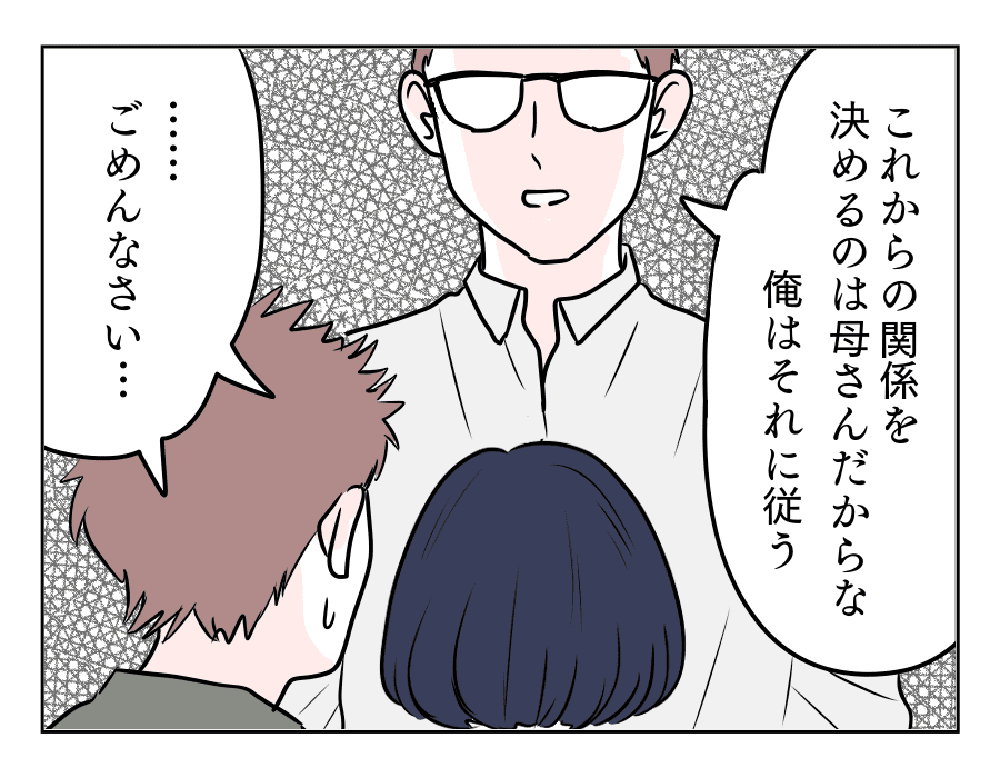 絶縁15-1