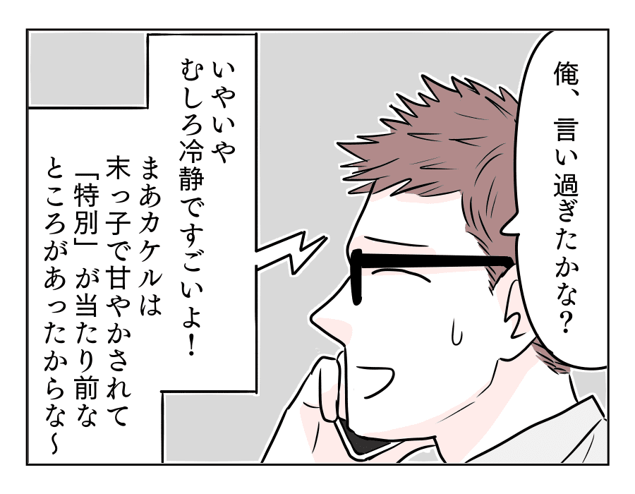 絶縁15-2