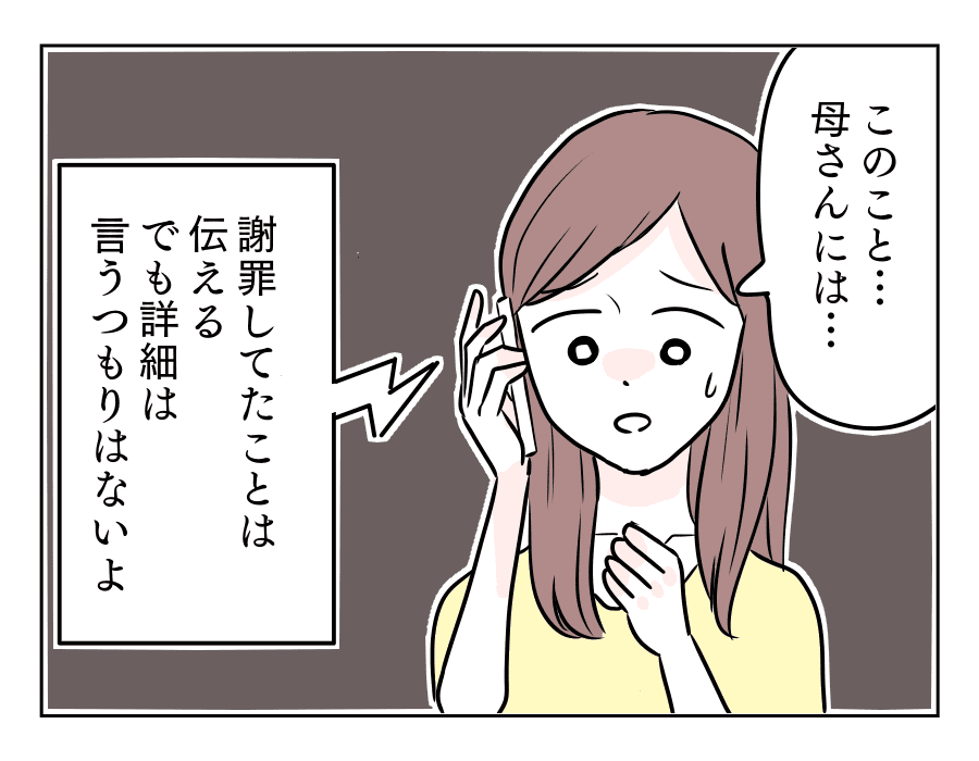 絶縁15-3