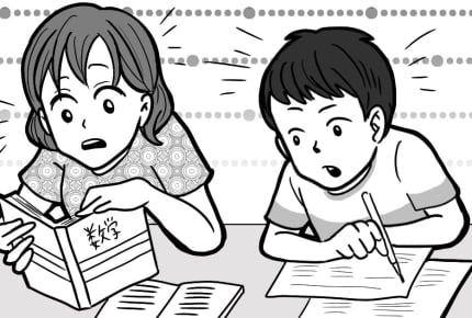 <夫婦の学力差>【前編】子どもの家庭学習はパパママどっちに見てもらう?パパに協力してもらいたいママのお悩みを解消!