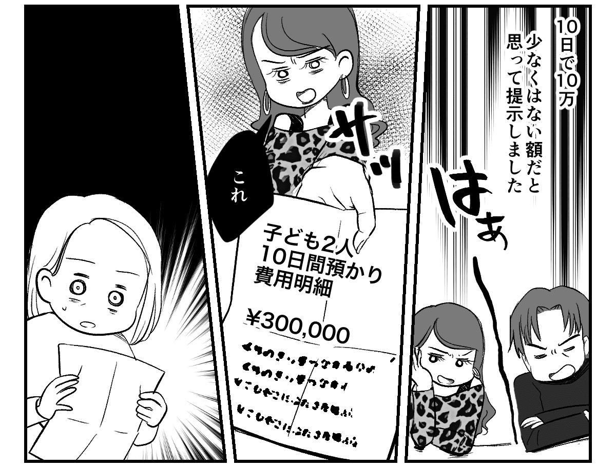 <シングルマザーの入院>