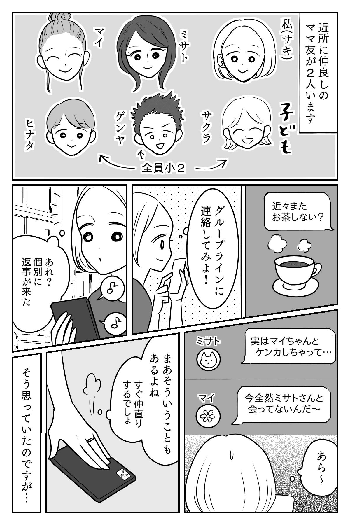 まきこまれ1-1