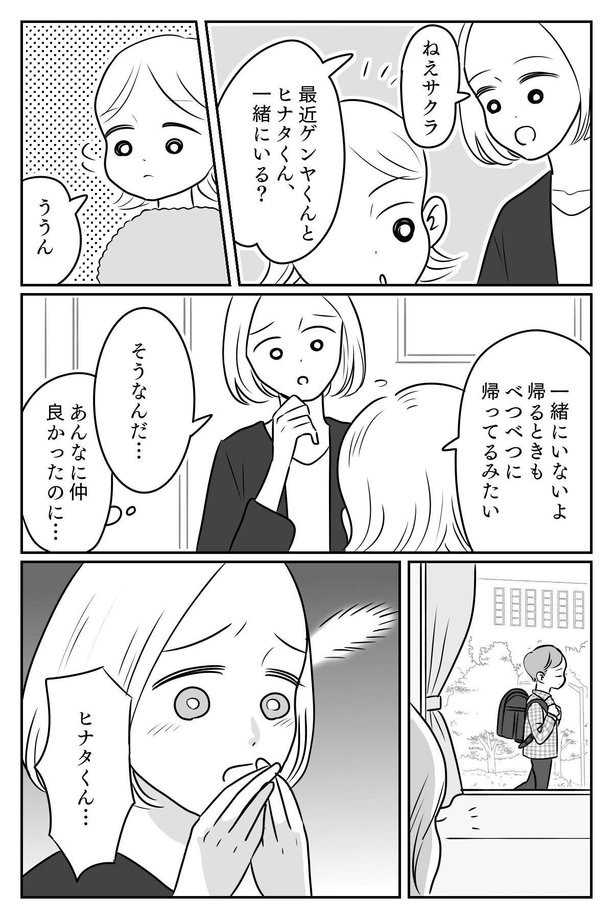 巻き込まれ1-3