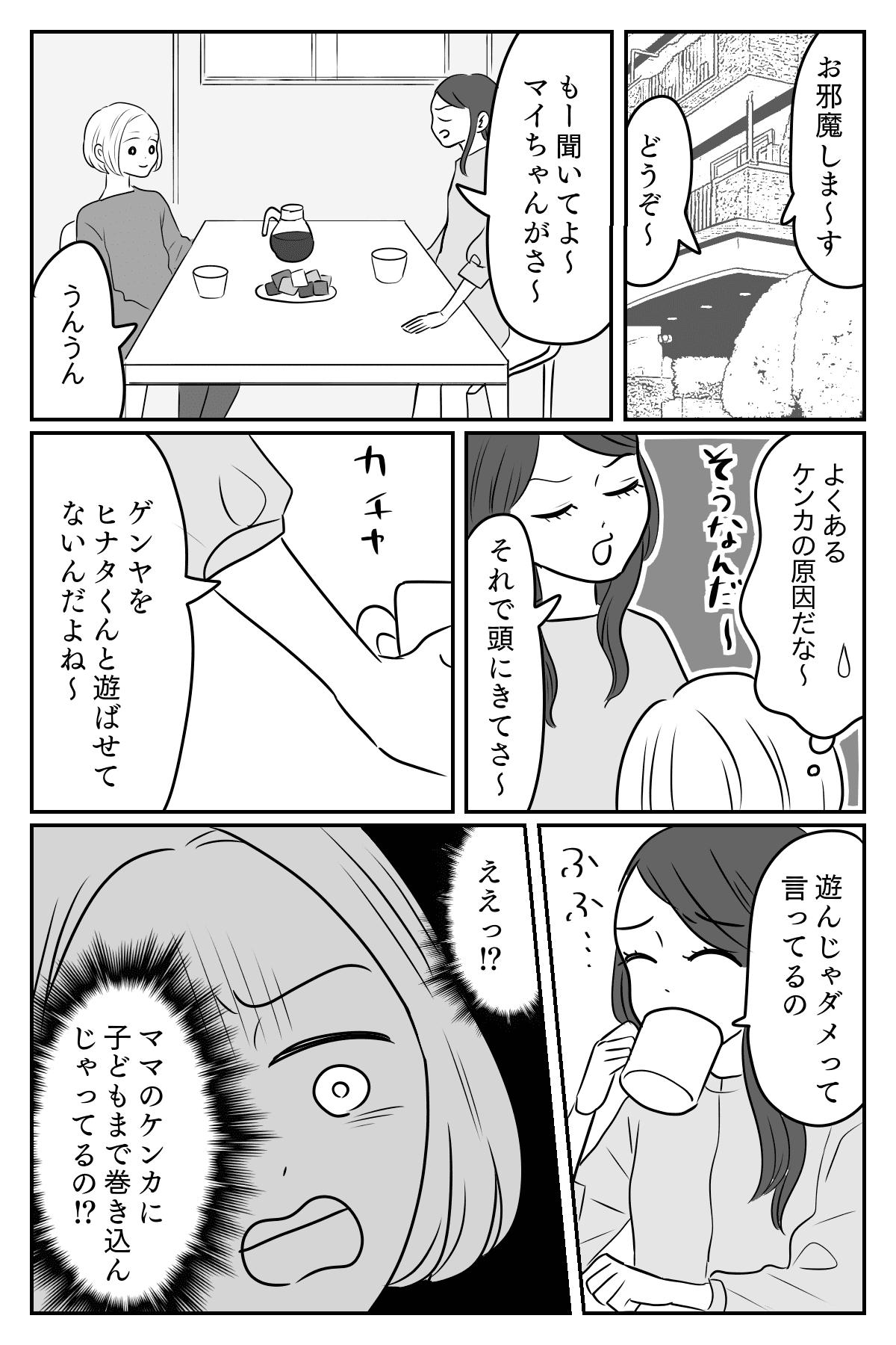 巻き込まれ1-2