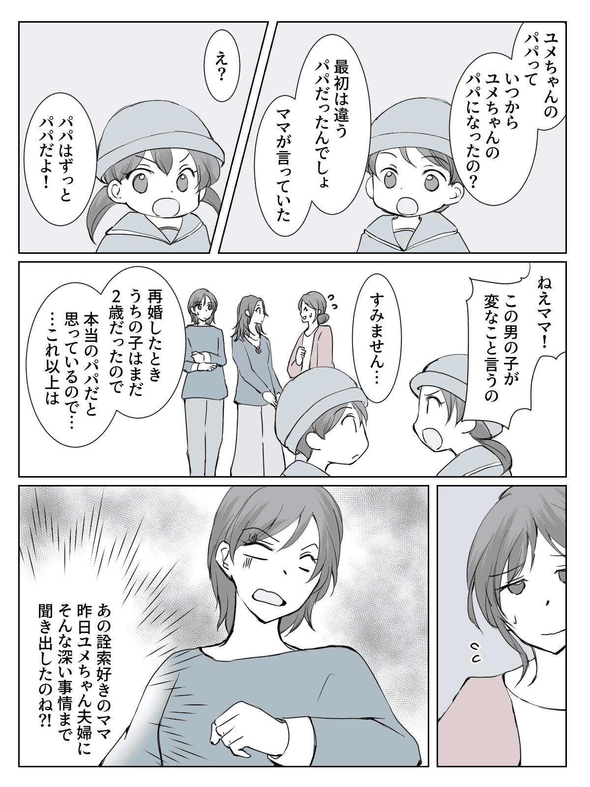 【前編③】詮索好きママからの取り調べ攻撃で事件勃発!