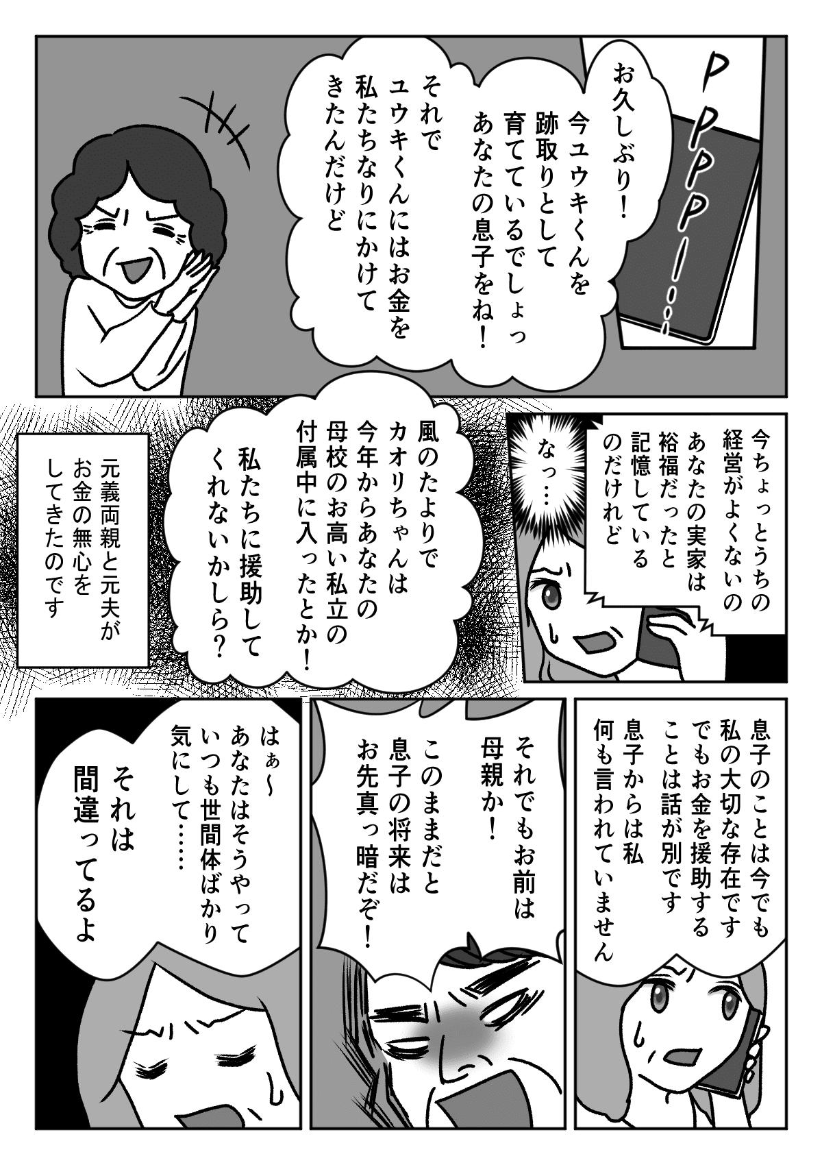 イラスト2 (1)