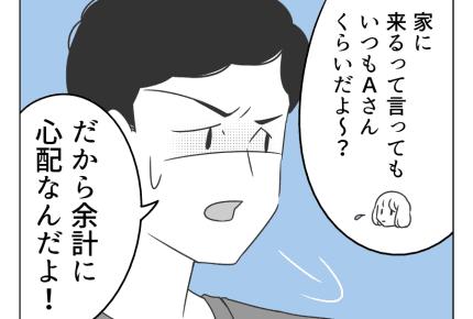 【1万円泥棒はママ友?息子?】ママ友は警戒しないといけない?<第3話> #4コマ母道場