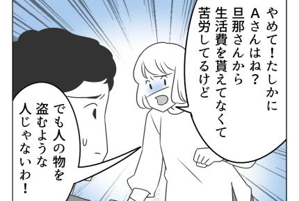 【1万円泥棒はママ友?息子?】ママ友を疑う夫だが……私は信じたい!<第4話> #4コマ母道場
