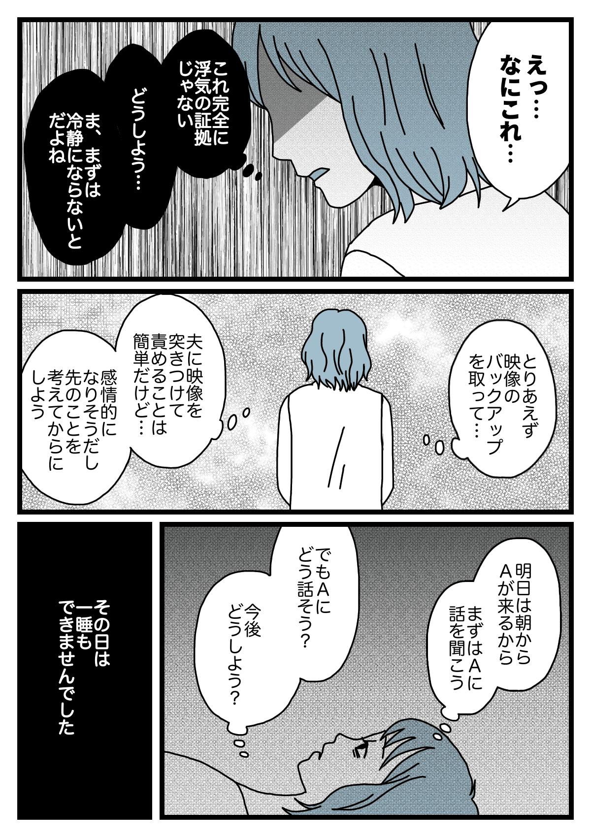 【中編】現場1