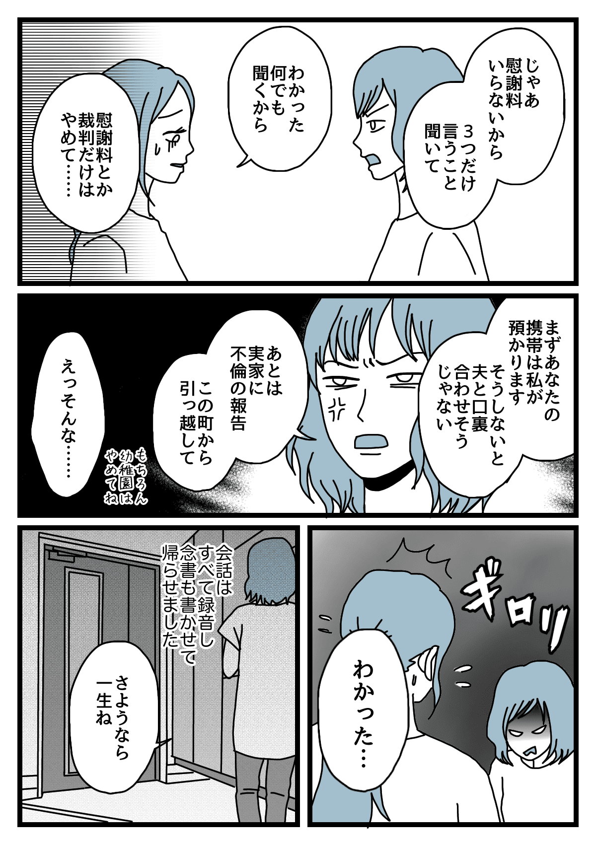【中編】現場4