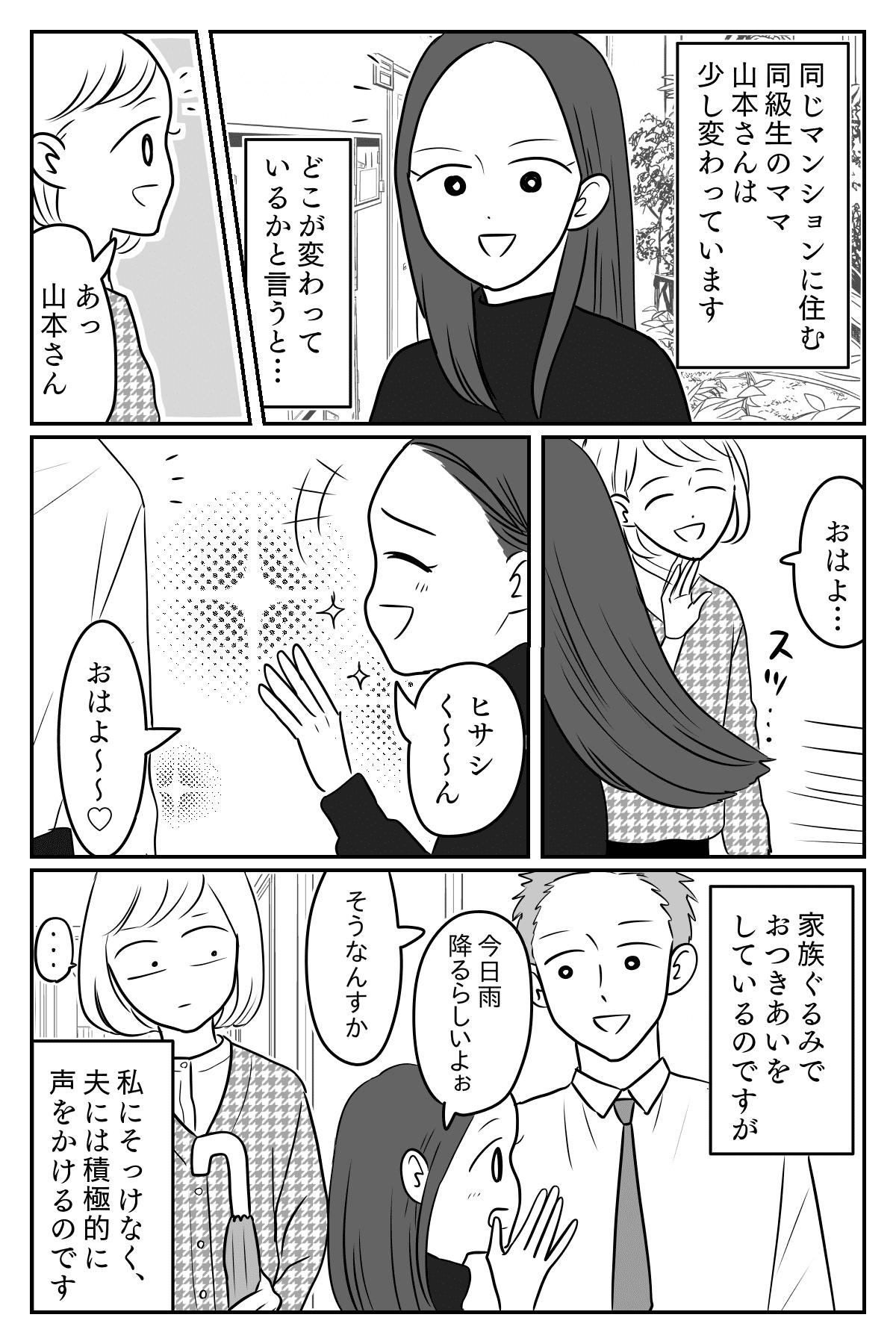 男好き1-1 (1)
