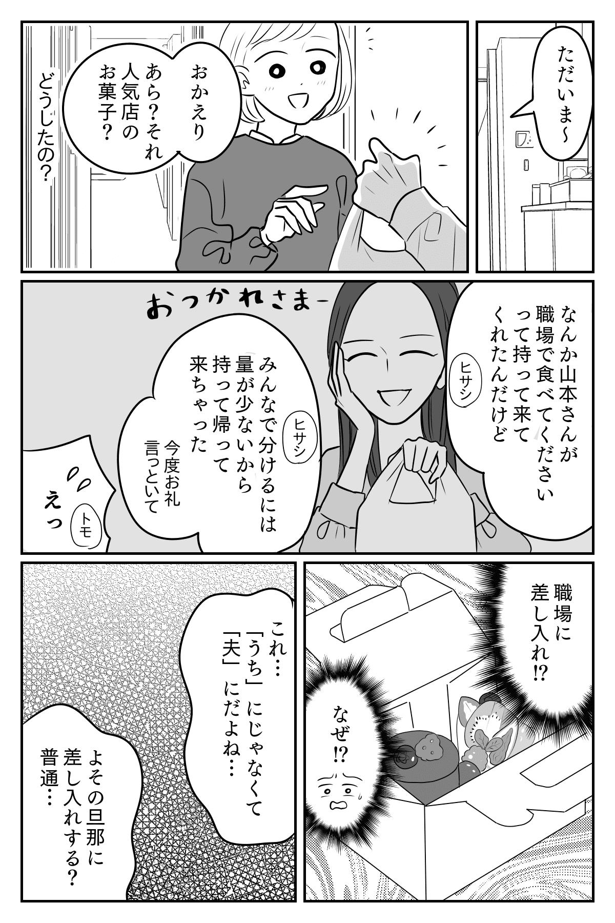 男好き2-1 (1)