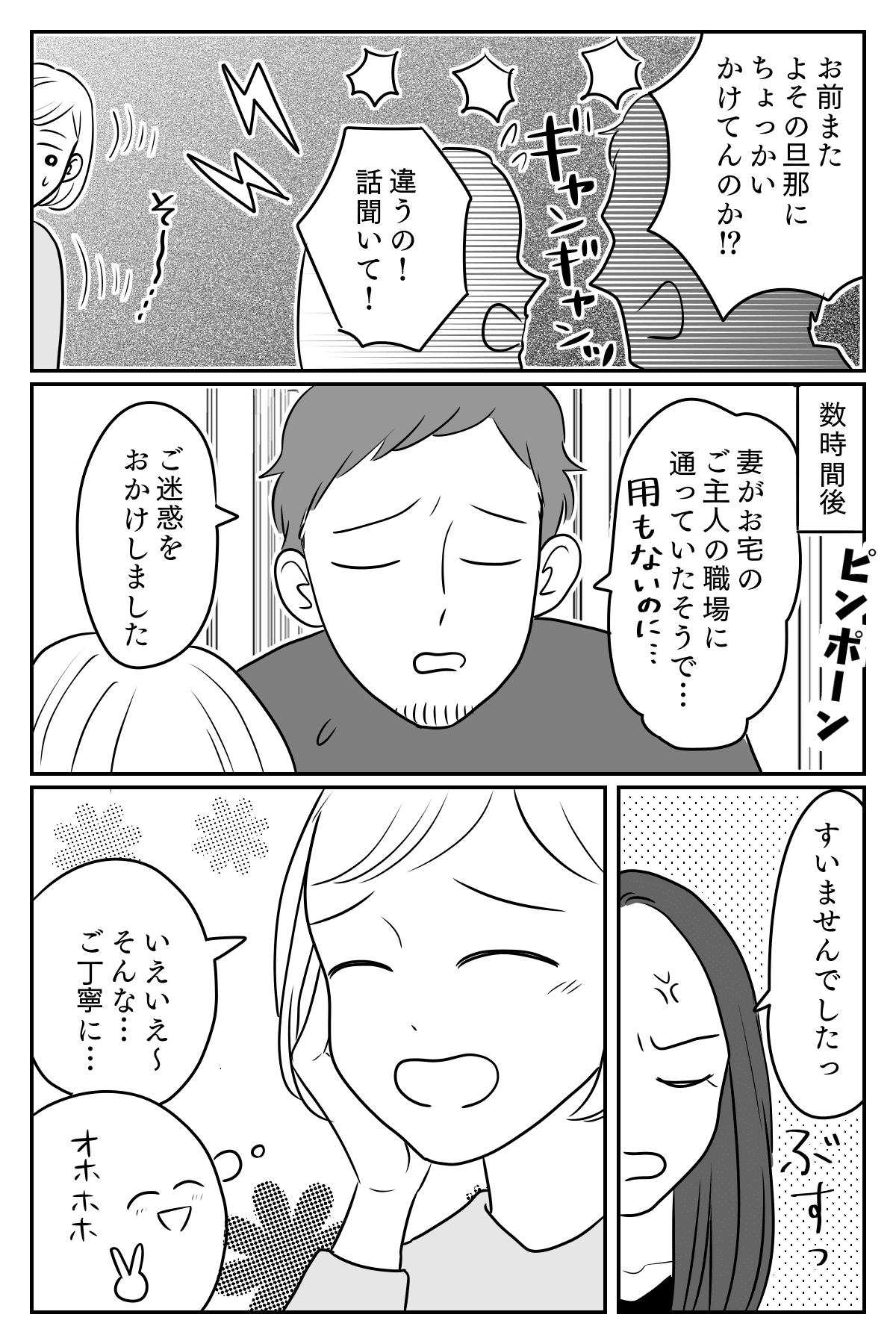 男好き2-3 (1)