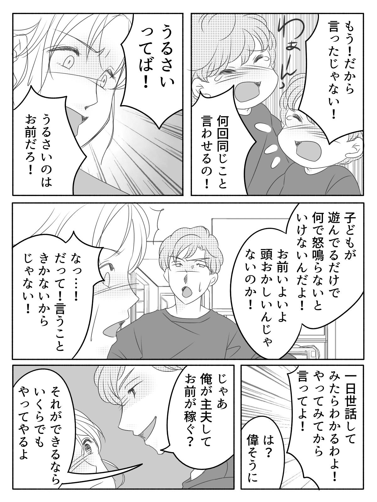 <不倫は私のせい?>