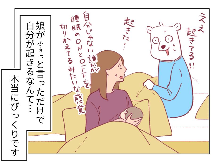 産後カルタ4コマ2-4