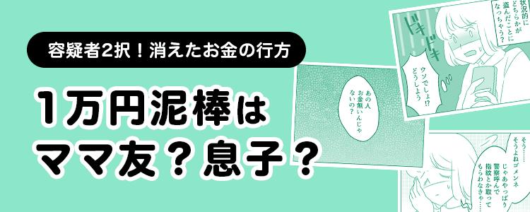 【1万円泥棒はママ友?息子?】バナー