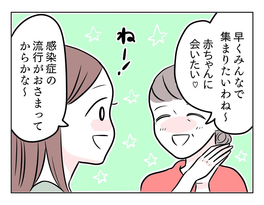 原案・ママスタコミュニティ 脚本・渡辺多絵 作画・はなめがね 編集・Natsu