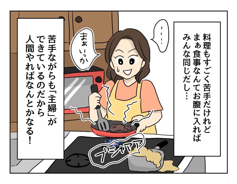 原案・ママスタコミュニティ 脚本・渡辺多絵 作画・もち 編集・Natsu
