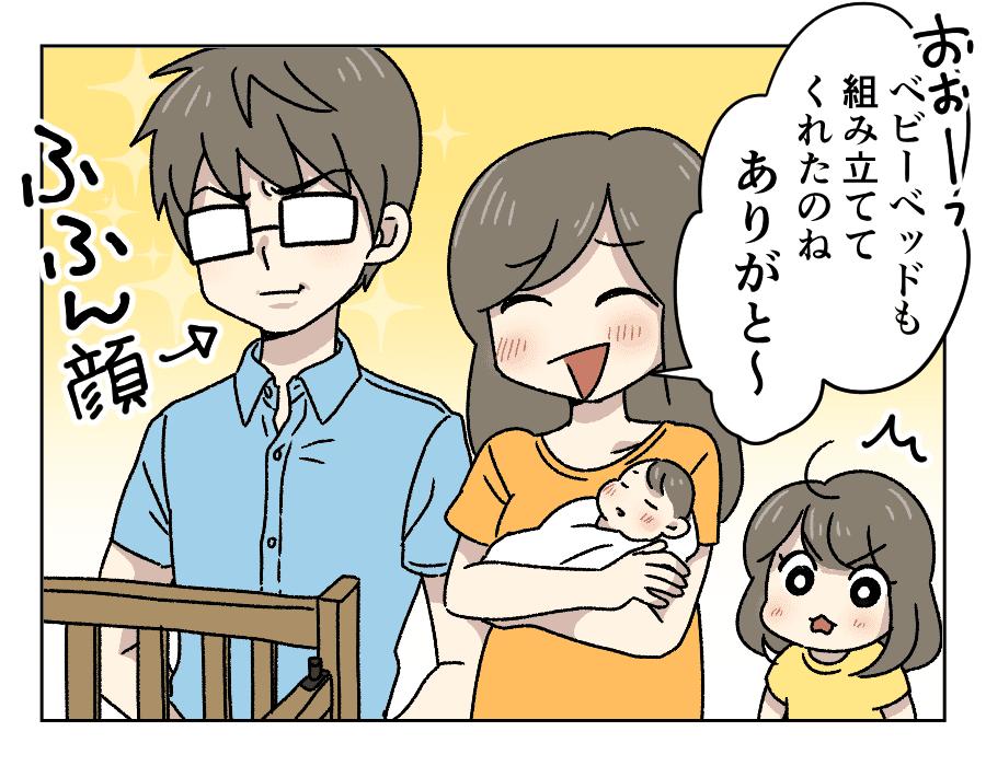 漫画・松本うち 編集・荻野実紀子