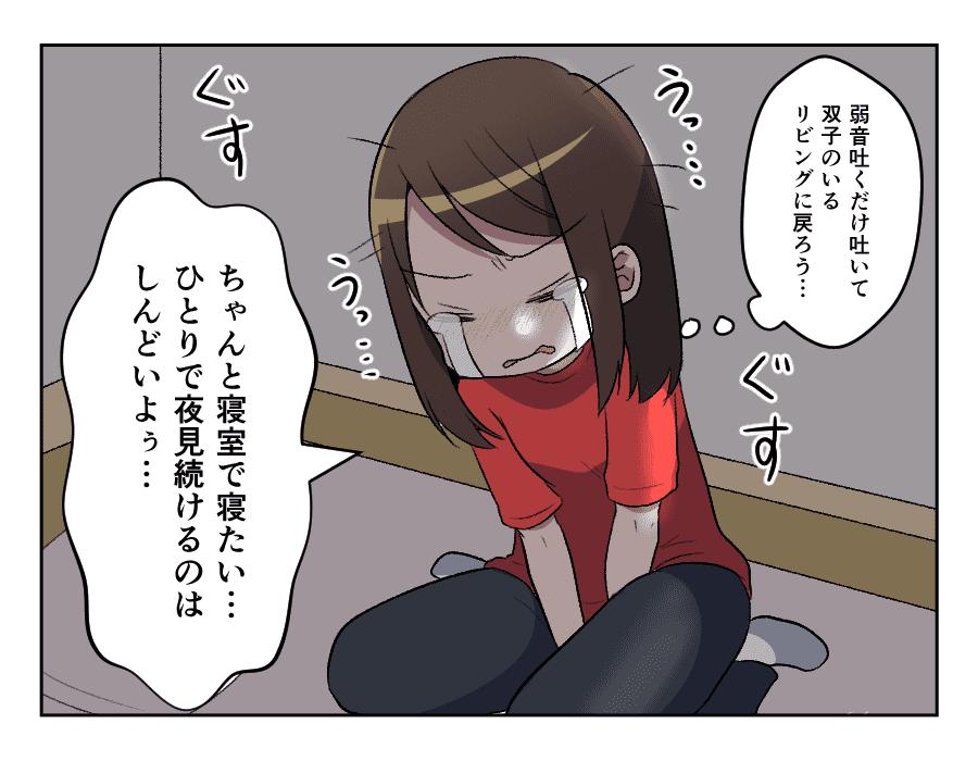 漫画・森乃クコ 編集・木村亜希