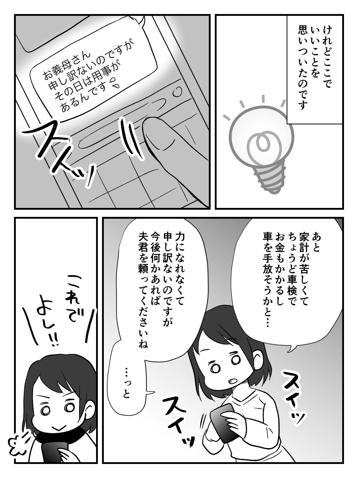 免許がない義母_出力_006