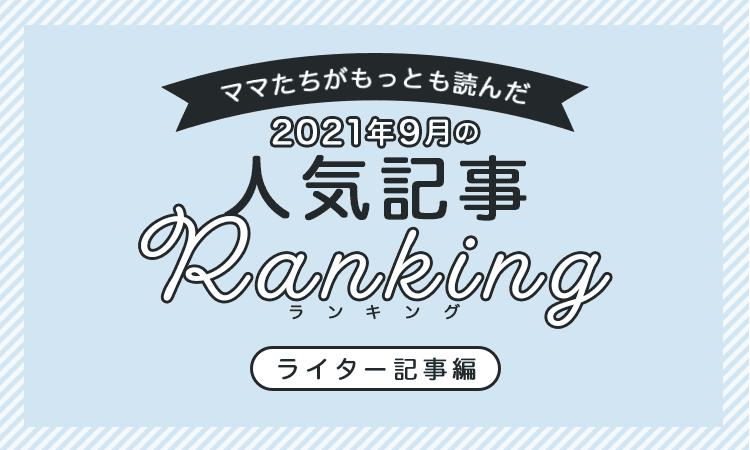 mamasta__slide-bnr__writer-rank--202109