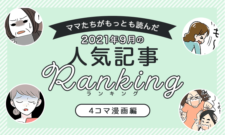 mamasta__slide-bnr__yonkoma-rank--202109