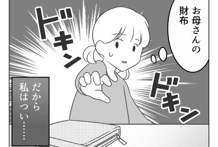 【1万円泥棒はママ友?息子?】貧乏がイヤだった私はお金が欲しくて……<第11話> #4コマ母道場