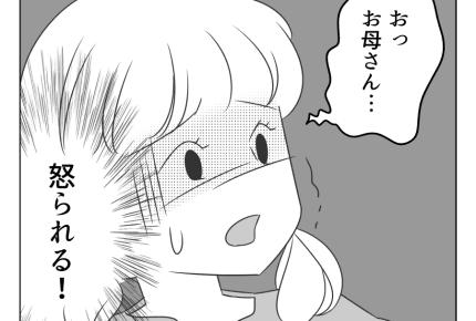 【1万円泥棒はママ友?息子?】母の財布に手をのばした日<第12話> #4コマ母道場