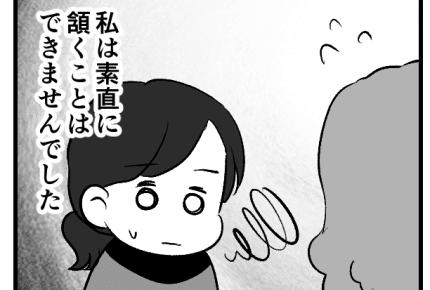 <義母の生活費増額要求>月10万円の生活費「2万増額して」なぜ……?お金の使い道は【前編まんが】