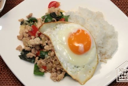 【30分で3品!】定番アジアン料理、ガパオライスの作り方