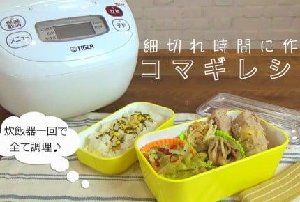 【動画】炊飯器1回でごはん+3品お弁当完成「豚の生姜煮」「ピリ辛キャベツ」「バター醤油きのこ」