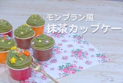 ホットケーキミックスで作れる!モンブラン風 抹茶カップケーキ