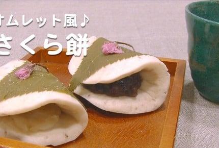 【動画】ホットケーキミックスで簡単!オムレット風♪さくら餅