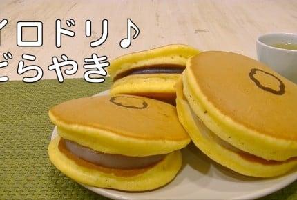 【動画】ホットケーキミックスで簡単!どらやき