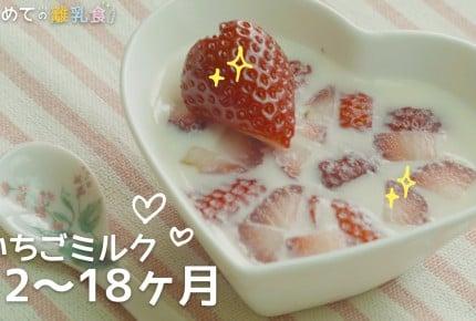 【動画で分かりやすい!離乳食】いちごミルクプリン(12~18か月)の作り方