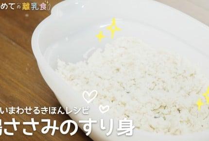 【動画で分かりやすい!離乳食】鶏ささみのすり身の作り方