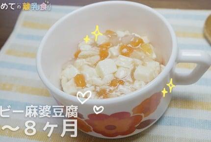 【動画で分かりやすい!離乳食】ベビー麻婆豆腐(7~8か月)の作り方