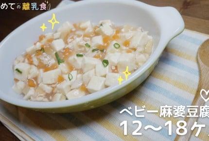 【動画で分かりやすい!離乳食】ベビー麻婆豆腐(12~18か月)の作り方